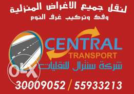 نقل أثاث Furniture Moving