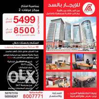 Ready for Occupancy. Office Space for rent in Al Sadd
