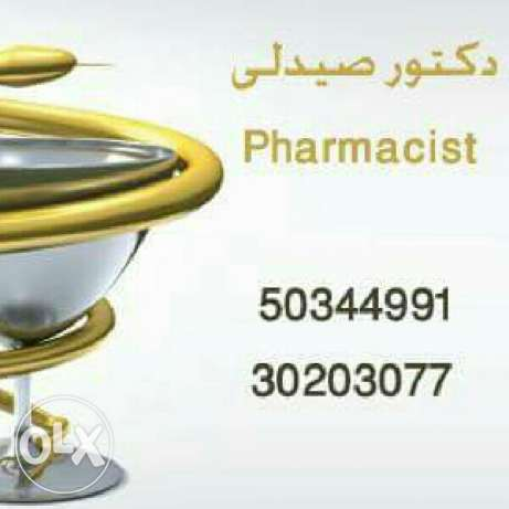 Pharmacist with prometric and data flow .. دكتور صيدلى الريان -  1