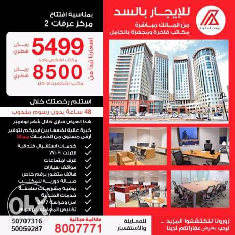 Fully Furnished, Prestigious, Luxurious Office Space for Rent الدوحة الجديدة -  1