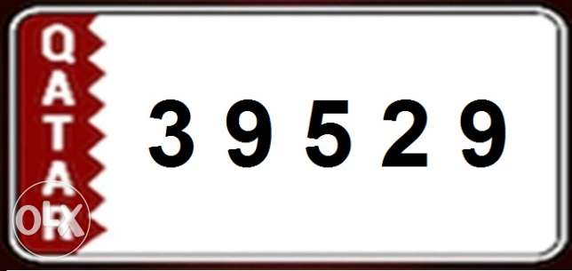 Special plate number 39529 for sale المطار القديم -  1