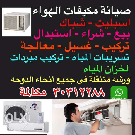 window or split a/c selling and fixing,services,repair.