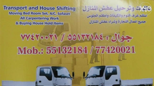 Transport and shifting نجمة -  1