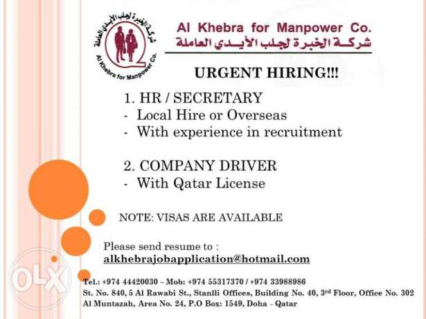 HR / Secretary and Company Driver المنتزه -  2