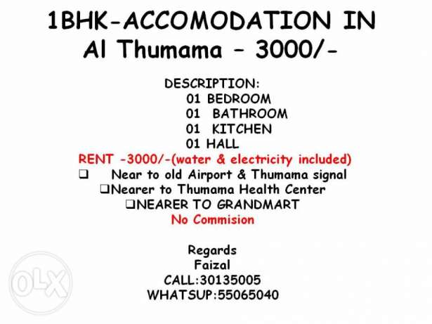 Family Accomodation in AL THUMAMA -3000qr