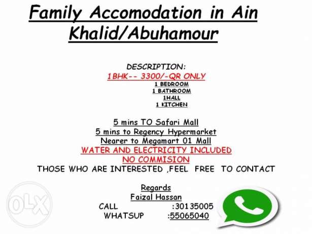 Family Accomodation in Ain Khalid/Abuhamour