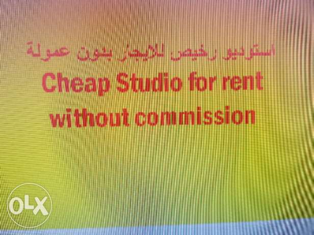 Studio for rent