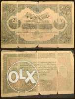 Ottoman Empire Paper Money
