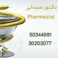 Pharmacist with prometric and data flow .. دكتور صيدلى
