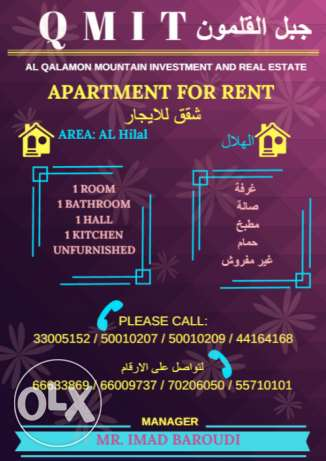 1 BHK Flat Available For Rent in Al Hilal الهلال -  1