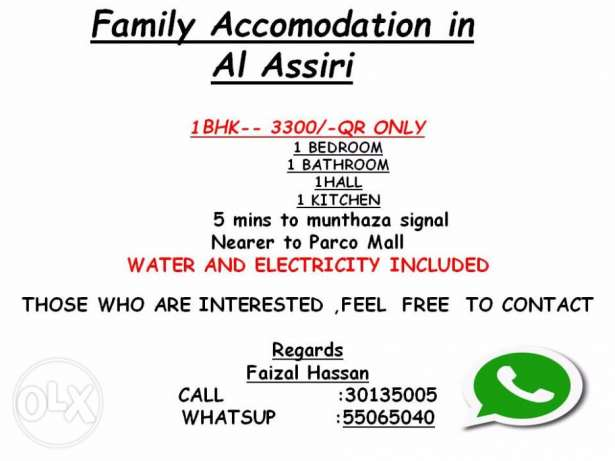 Family Accomodation in Al Assiri