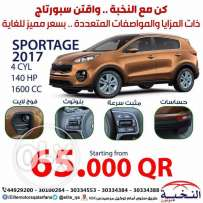 Brand New Kia - Sportage 2.0 L Model 2017