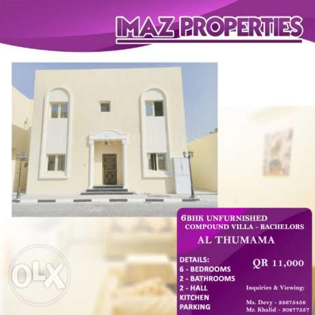 For Rent - Compound Villa for Bachelors- Thumama