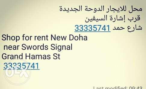Showroom Rent New Doha swords
