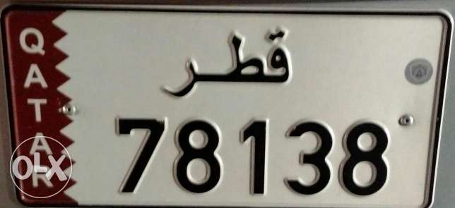 Car plate number (78138)