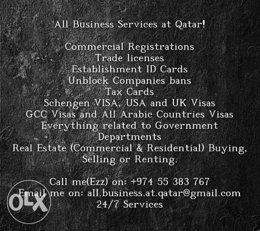 All Business related in Qata قلب الدوحة -  1