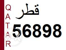 special 5 Digit Plate Number